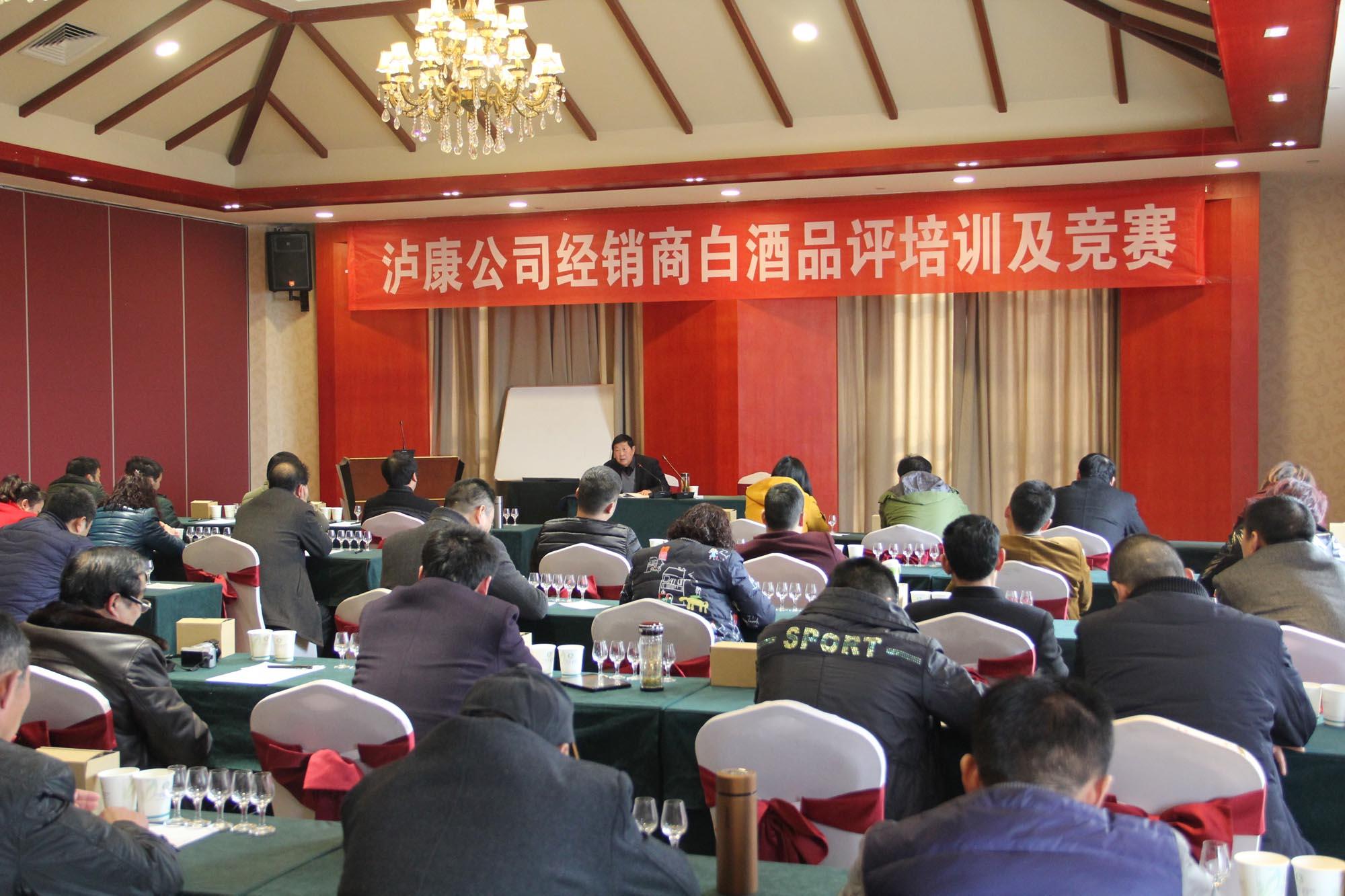 泸康酒业集团2016年经销商大会圆满召开